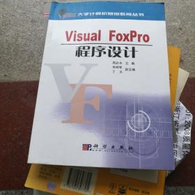 Visual FoxPro 程序设计——大学计算机基础教育丛书