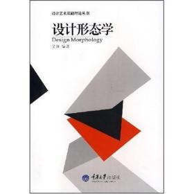 设计形态学 第2版