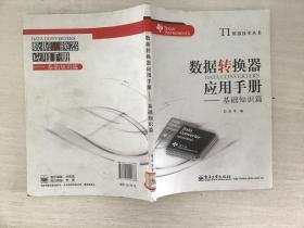 数据转换器应用手册:基础知识篇