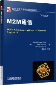 二手M2M通信OlivierHe机械工业出版社9787111416937