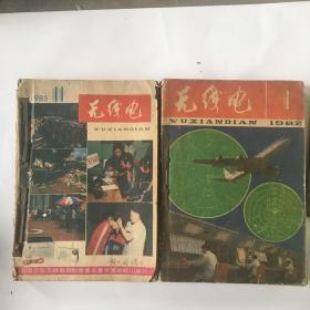 无线电(1982年12期 1985年12期,79年一期)共25本