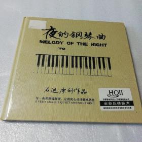石进夜的钢琴曲HQCDⅠI