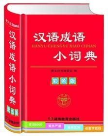 (精)汉语成语小词典(彩色版)