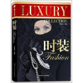 奢侈品宝典:时装