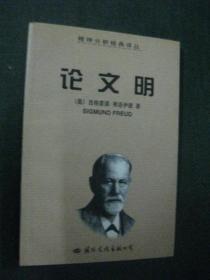论文明 (精神分析经典译丛)1版1印