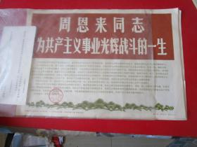 周恩来同志为共产主义事业光辉战斗的一生(新闻展览照片农村普及版)
