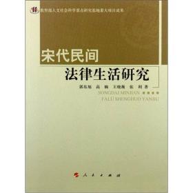 宋代民间法律生活研究