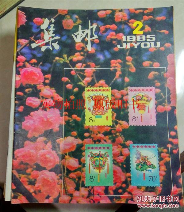 集邮1985年第2期·