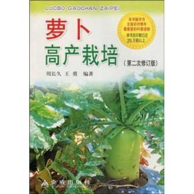 萝卜高产栽培(第二次修订版)