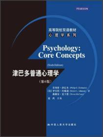 津巴多普通心理学 第六版
