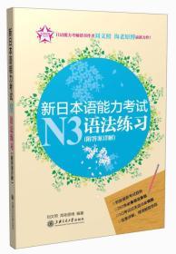 二手新日本语能力考试N3语法练习9787313095701 刘文照