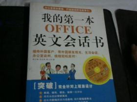 我的第一本OFFICE英文会话书(带MP3光盘)..】