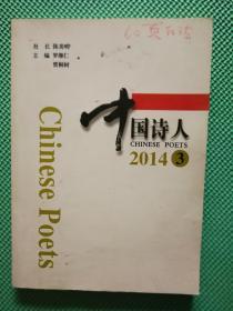 中国诗人2012年2  夏之卷