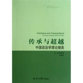 传承与超越:中国政治哲学理论撷英