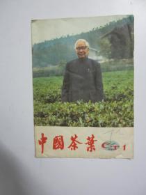中国茶叶 1987第1期总第47期