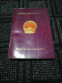 菏泽市人民代表大会志