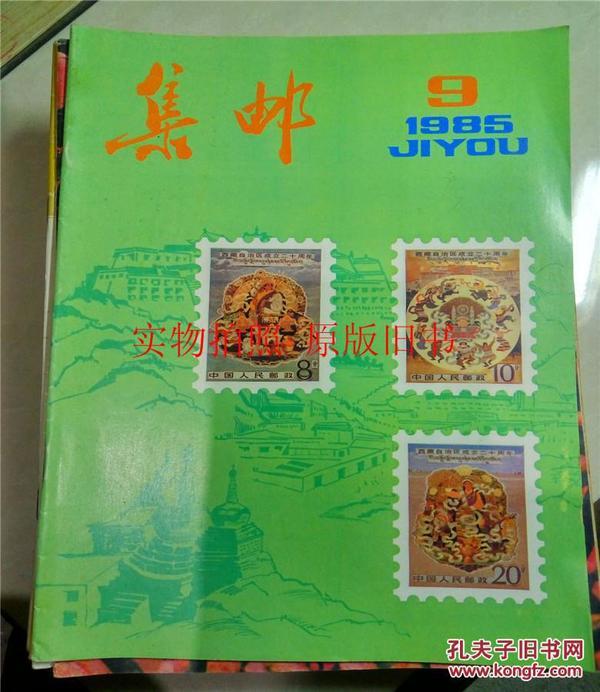 集邮1985年第9期·