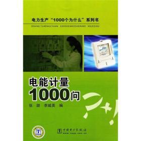 """電力生產""""1000個為什么""""系列書:電能計量1000問"""