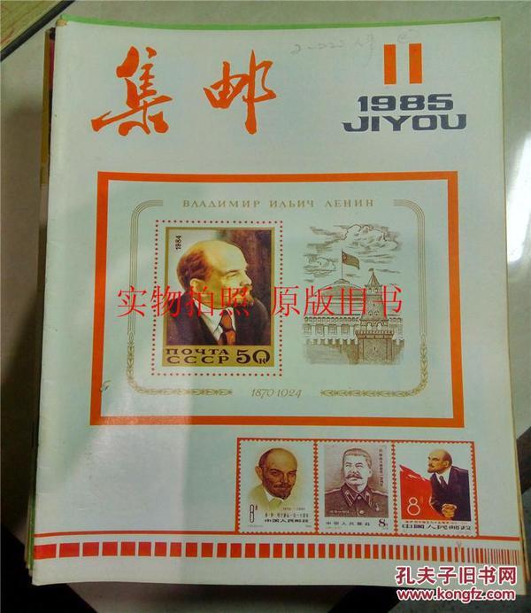 集邮1985年第11期·