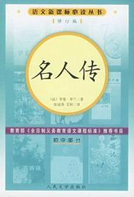 9787020056972/语文新课标丛书(修订版) 初中部分:名人传