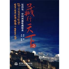 藏行天下之尼泊尔、中国西藏收藏探索