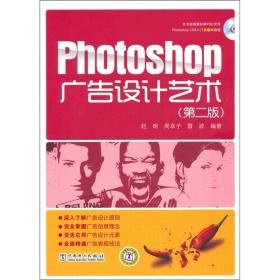 Photoshop广告设计艺术(第2版)