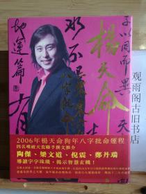 2006杨天命狗年八字批命运程