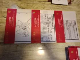 中国书店200738期大众收藏书刊资料拍卖会