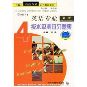 外教社英语专业水平测试系列:英语专业4级水平测试习题集