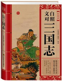 经典读库:文白对照三国志