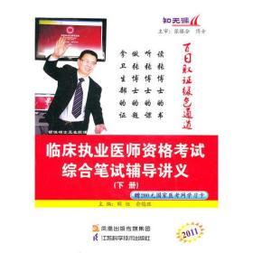 2011涓村��т��诲�璧��艰��璇�缁煎��绗�璇�杈�瀵艰�蹭�