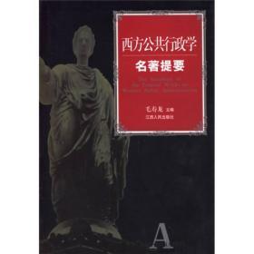 二手西方公共行政学名著提要 毛寿龙 江西人民出版社 9787210033530k