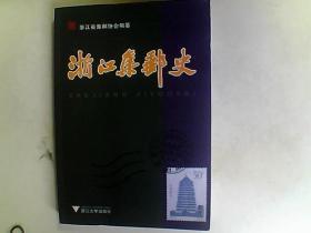 浙江集邮史F3