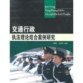 交通行政执法结论综合案例研究