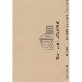 东亚儒者的《四书》诠释