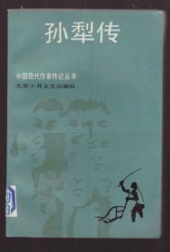 《孙犁传》印1640册