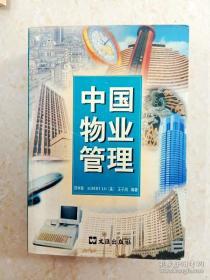 中国物业管理 ..(正版现货 )