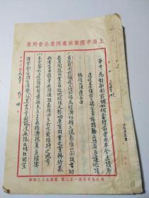 上海市国药商业同业公会用笺(毛笔手稿3页)