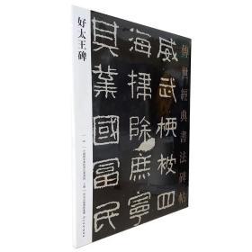 传世经典书法碑帖 36 好太王碑