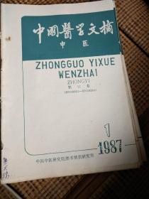 中国医学文摘中医