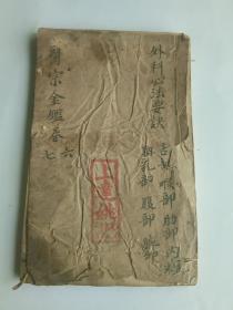 御纂医宗金鉴 卷六、七,(外科心法要诀)