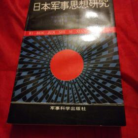 日本军事思想研究