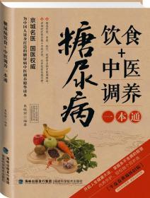 图说健康生活系列:糖尿病饮食+中医调养一本通(2014牛皮卷典藏怀旧版)