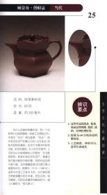 实用文玩收藏指南-紫砂壶