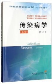 传染病学(第2版 供临床医学、预防医学、口腔医学、医学影像学、医学检验学等专业用)