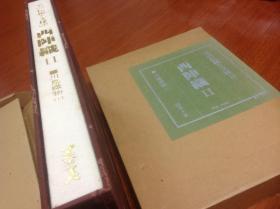 西阵织 二 ,川岛织物(上),京の传统与文样之3,五公斤重现货,原价五万日元,限定1000部