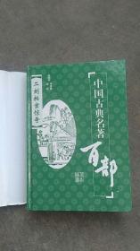 精装.中国古典名著.二刻拍案惊奇