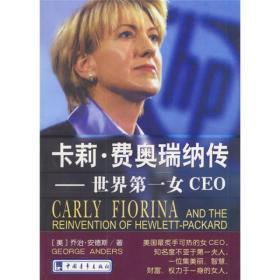 卡莉·费奥瑞纳传:世界第一女CEO