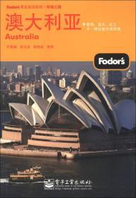Fodor's黄金旅游指南:澳大利亚