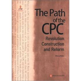 """革命·建设·改革:中国共产党""""三部曲""""(英文)"""
